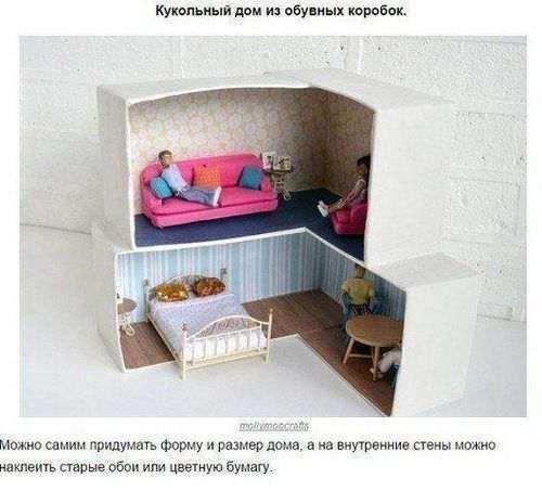 Як Зробити Будиночок З Коробки Для Ляльок