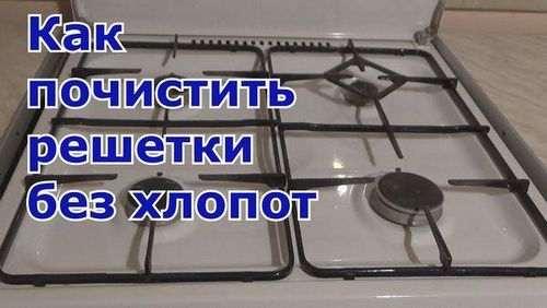 Як зробити решітку на газову плиту