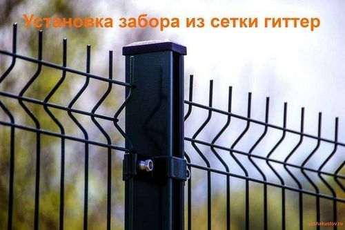 Монтаж Паркану З Сітки Гіттер