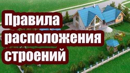 Побудувати Будинок На Ділянці Іжс